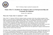 Study of the U.S. Institutes for Student Leaders on Entrepreneurship and  Economic Development